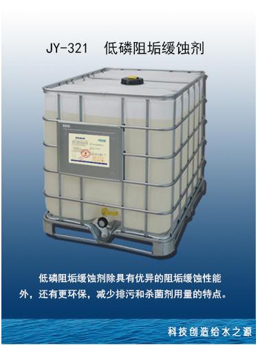 低磷阻垢缓蚀剂