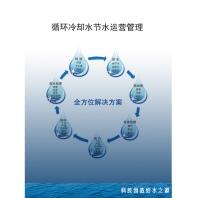 循环冷却水节水运营管理
