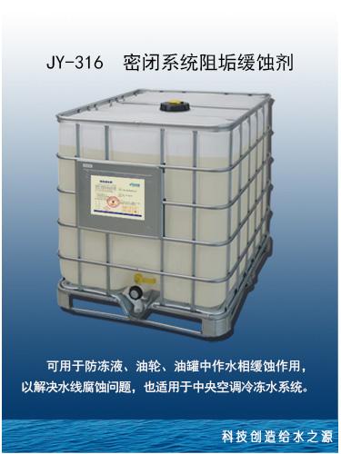 密閉系統緩蝕阻垢劑