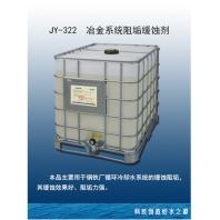 冶金系統阻垢緩蝕劑