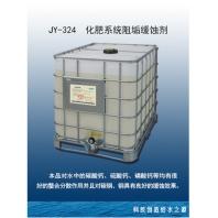 化肥系統阻垢緩蝕劑