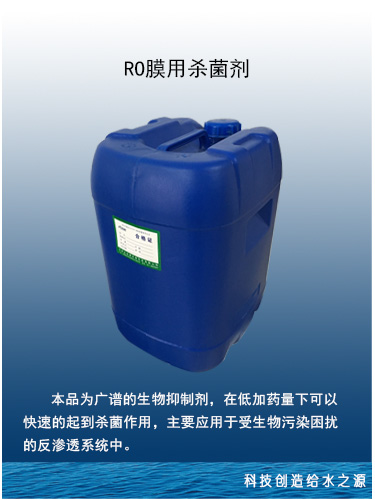 RO膜用殺菌劑