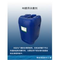 RO膜用杀菌剂