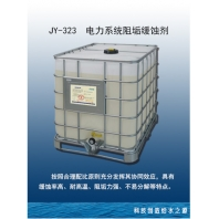 JY-323 電力系統阻垢緩蝕劑