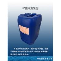 RO膜用清洗劑