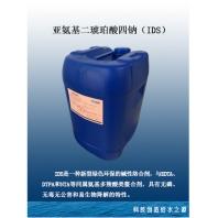 亞氨基二琥珀酸四鈉(IDS)