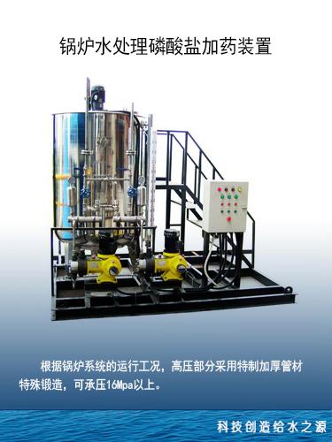 鍋爐水處理磷酸鹽加藥裝置
