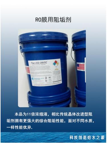 反渗透阻垢剂 Titan ASD200 11倍浓缩液