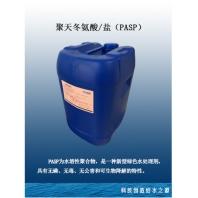 聚天冬氨酸/盐(PASP)