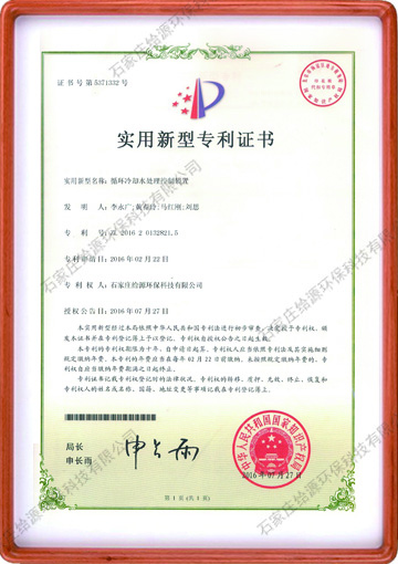 循環冷卻水處理控制裝置國家專利證書