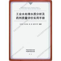 水質分析及藥劑質量評價手冊