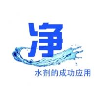 净水剂JY-603/605在焦化废水中的应用案例