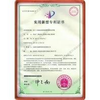 用于工業廢水深度處理的凈水反應池國家專利證書