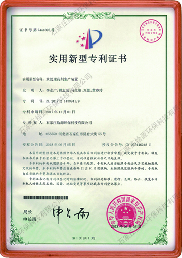 水处理药剂生产装置国家专利证书