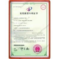 水處理藥劑生產裝置國家專利證書
