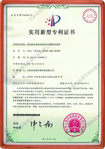 焦化废水深度处理用净水剂加药装置国家专利证书