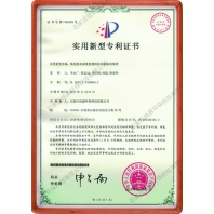 焦化廢水深度處理用凈水劑加藥裝置國家專利證書