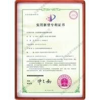 水處理劑阻垢性能的測定裝置-實用新型專利證書