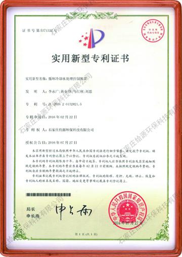循环冷却水控制装置-实有用新型专利证书